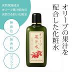 日本オリーブ グリーンローション 果汁水 180ml おすすめ