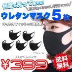 ウレタンマスク 黒 5枚 何度も洗える 3D構造 息苦しくない 蒸れない 楽々マスク 花粉対策 風邪 飛沫 真空パック 送料無料