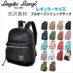 レガートラルゴ Legato Largo 高密度ナイロン素材リュックサック 大容量 A4対応 レディース メンズ マザーズ ディバック LH-B1021 anl16007 正規品