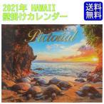 【送料無料】【国内発送】ハワイ カレンダー2021年 Pictorial ABC STORES HAWAIIカレンダー ABCストア ハワイカレンダー 壁掛け HAWAIIcalendar calendar