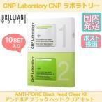 国内発送 【ポスト投函】 CNP Laboratory (10セット)  ANTI-PORE Black head Clear Kit  (STEP1/STEP2 各10枚) /スキンケア
