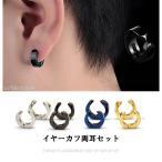 Pierce - ピアス メンズ イヤーカフ レディース ステンレス イヤリング シンプル リング 両耳2個セット ポイント消化 送料無料