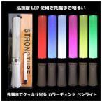 ペンライト キンブレ キングブレード レインボー LED コンサートライト 12色 切り替え OHPフィルム 送料無料