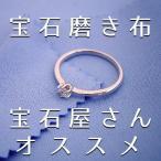 ブルー 宝石磨きクロス メール便 送料無料 指輪みがき布 ジュエリークロス 貴金属磨き布 つや出し アクセサリークロス iPhone iPad スマートフォン タブレットPC