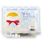 4個入(お買得パック)「 銀座の チーズ ケーキ 」です。 東京ばな奈 お土産袋付き