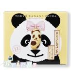 12個入 東京ばな奈 パンダ バナナヨーグルト味、「見ぃつけたっ」 お土産袋付き