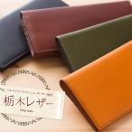 長財布 duende 栃木レザー 多機能 ユニセックス メンズ レディース オリジナル 大容量 本革 ギフト 薄い 日本製