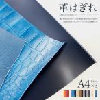 革はぎれ お買い得品 レザークラフト 皮 財布 鞄 革小物 手作り 本革 詰め合せ セット