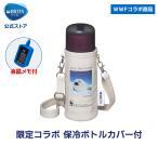 公式 浄水器のブリタ ボトル型浄水器アクティブ WWFジャパン コラボボトルカバー付き 浄水部容量0.6L 水 浄水 ボトル 携帯 水筒型 持ち運び 600ml 直接飲み 子供