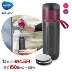 公式 浄水器のブリタ ボトル型浄水器 フィル&ゴー アクティブ マイクロディスク2個付パック 浄水部容量0.6L