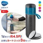 【訳アリ】公式 浄水器のブリタ ボトル型浄水器 フィル&ゴー アクティブ マイクロディスク3個付パック 浄水部容量0.6L 数量限定