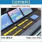 GrandMA2 Full-Size 中古 MA Lighting DMX 調光卓 Fight Case 付き 2ndConsole8