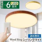 シーリングライト LED 6畳 電球色 昼光色 CL-E6-RING 木目 ビームテック