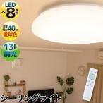 ショッピングLED LEDシーリングライト LED シーリングライト 8畳用 連続 調光 3,700lm 天井 照明 器具 CL -WD8P 電球色