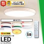ショッピングLED LEDシーリングライト LED シーリング 6畳用 連続 調光 3,500lm 天井 照明 器具 CL -YD6P-RING 5年製品保証 IRODORI PLUM