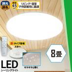 ショッピングLED LEDシーリングライト LED シーリングライト 8畳用 連続調光 調色  天井 照明 器具 CL-YD8CD 5年製品保証 IRODORI PLUM