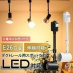 ダクトレール用 スポットライト LED 照明 e26 ライティングレール 伸縮 スポット E26RAIL-SSK 黒 E26RAIL-SSW 白 電球・ダクトレール別売