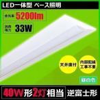 LED蛍光灯 40w形 120cm ベースライト 逆富士形 昼白色 FLR40233Y ビームテック