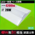 LED蛍光灯 40w形 120cm ベースライト 逆富士形 昼白色 FLR402BT-LT40T10TYH ビームテック