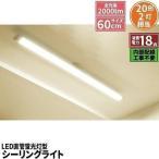 ショッピングLED LED蛍光灯 20W 直管 器具 一体型 シーリングライト ベースライト 昼白色 FLX202Y2-CLA ビームテック