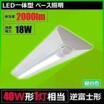 ショッピングLED LEDベースライト 直管 40形 逆富士形 昼白色 FR40X1-G40YT ビームテック