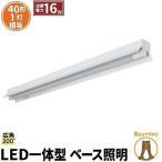 ショッピングLED LED蛍光灯 40W 直管 器具 1灯 一体型 ベースライト 反射笠 両側給電 電球色 昼白色 FRC40X1-LT40K-III ビームテック