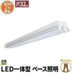 ショッピングLED LED蛍光灯 40W 直管 器具 2灯 一体型 ベースライト 反射笠 両側給電 電球色 昼白色 FRC40X2-LT40K-IIIX2