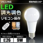 リモコン操作調光 調色 LED 電球 E26 60w相当 角度330度 9W 一般電球タイプ LEDライト ledランプ LB18269W2C-B-WIFI LED 電球色 から昼光色 まで 2700-6500K