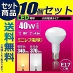 ショッピングLED LED 電球 e17 ミニレフ形 E17 4.5W ハロゲン40W相当 角度100度 LB3017A LED 電球色 2700K LB3017C 昼光色 6000K