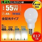 ショッピングLED LED 電球 E17 調光器対応 ミニクリプトン形 50W 60W 小形電球タイプ LB9717D 濃いLED 電球色 2300K LED 電球色 2700K 白色4500K 昼光色 6000K