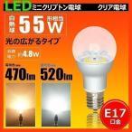 ショッピングLED LED 電球 E17 ミニクリプトン形 50W 60W 全方向タイプ LB9717T LED 電球色 2700K 昼光色 6000K