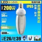 ショッピングLED LED 水銀ランプ 200W形相当 LED 電球 E26 E39 コーンライト 街路灯 防犯灯 照明 コーン型 電源内蔵 50W