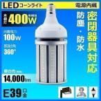 ショッピングLED LED 水銀ランプ 400W形相当 E39 防水 密閉型器具対応 LED コーンライト 照射角360度 LEDライト 街路灯 防犯灯 水銀灯 コーン型 水銀灯交換用