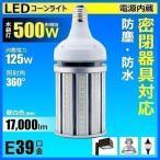ショッピングLED LED 水銀ランプ 500W形相当 E39 防水 密閉型器具対応 LED コーンライト 照射角360度 LEDライト 街路灯 防犯灯 水銀灯 コーン型 水銀灯交換用