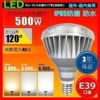 ショッピングLED LED電球 スポットライト E39 ハロゲン 防水 500W 相当 電球色 昼白色 昼光色 LBW5239