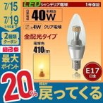 LED シャンデリア 電球 E17 40w 相当 LED 電球色 クリア 25w インテリア 照明 省エネ ランプ LC6017A-4II