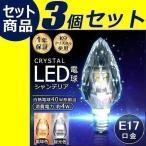 3個セット LEDシャンデリア電球 E17 シャンデリア クリスタル LED クリア LCK9017A LED 電球色 300lm LCK9017C 昼光色 450lm