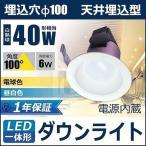 ショッピングダウン LEDダウンライト 埋込穴Φ100 白熱球40W相当 天井埋込型 電源内蔵 日亜チップ 角度100度LED照明 LEDランプ LD100P6A LED 電球色 2700K LD100P6Y 昼白色 5000K