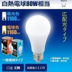 ショッピングLED LED 電球 e26 80w相当 光の広がるタイプ 11W 1160lm LED 電球色 昼光色 選択 一般電球 全配光 led照明 LEDライト照明