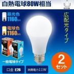 ショッピングLED 2個セット LED 電球 e26 80w相当 光の広がるタイプ LED 電球色 昼光色 1160lm 一般電球 全配光 led照明 電気代86%OFF LDA11-C80II-2