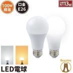 LED 電球 E26 100w相当 PS60 広配光 一般電球 LED 電球色 昼光色 1520ルーメン led照明 電気代86%OFF LDA13-C100II