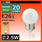 ショッピングLED LEDミニボール球 E26 LED 電球 2.5W 20W型相当 LDA2L-G Z20 BT LED 電球色 相当