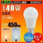 LED 電球 E17 40w相当 LED 電球色 昼光色 ミニクリプトン形 ミニクリプトン電球 小形電球 ミニクリプトン 広配光 LDA5L-E17C40 LED 電球色 LDA5D-E17C40 昼光色の画像