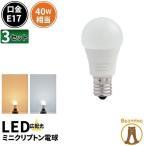 ショッピングLED 3個セット LED 電球 E17 40w相当 ミニクリプトン形 ミニクリプトン電球 小形電球タイプ 広配光 LDA5L-E17C40--3 LED 電球色 LDA5D-E17C40--3 昼光