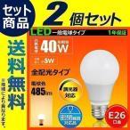 ショッピングLED 2個セット LED 電球 E26 調光器対応 40W相当 全配光タイプ LED 電球色 一般電球 led照明 ライト LED照明 LDA5LD-C40--2 IRODORI PLUM