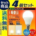 4個セット LED ミニボール 電球 E17 口金 60W型相当 電球色 昼光色 LDA7-E17C60--4
