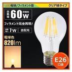 ショッピングLED LED 電球 e26 60w相当 フィラメント led クリア球 全配光 一般電球形 A60 ハロゲン色 ガラス led 照明 LEDライト LDA7L-F BT