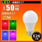 ショッピングLED LED電球 E26 50W 相当 赤 緑 青 ピンク LDA7RGBP-C50 ビームテック
