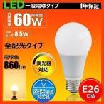 LED 電球 E26 調光器対応 60W相当 全配光タイプ LED 電球 LED 電球色 光の広がるタイプ 一般電球 led照明 ライト LED照明 LDA8LD-C60 IRODORI PLUM