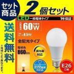ショッピングLED 2個セット LED 電球 E26 調光器対応 60W相当 全配光タイプ LED 電球色 一般電球 led照明 ライト LED照明 LDA8LD-C60--2 IRODORI PLUM